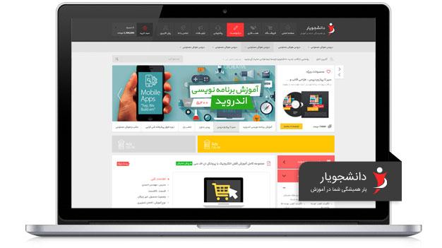 طراحی سایت حرفه ایی دانشجویار