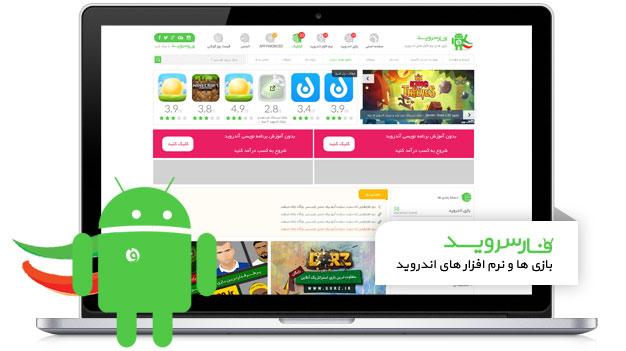 طراحی سایت بهینه و استاندارد فارس روید