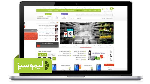 طراحی گرافیک فروشگاه اینترنتی لیمو سبز