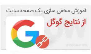 آموزش مخفی سازی یک صفحه سایت از نتایج گوگل