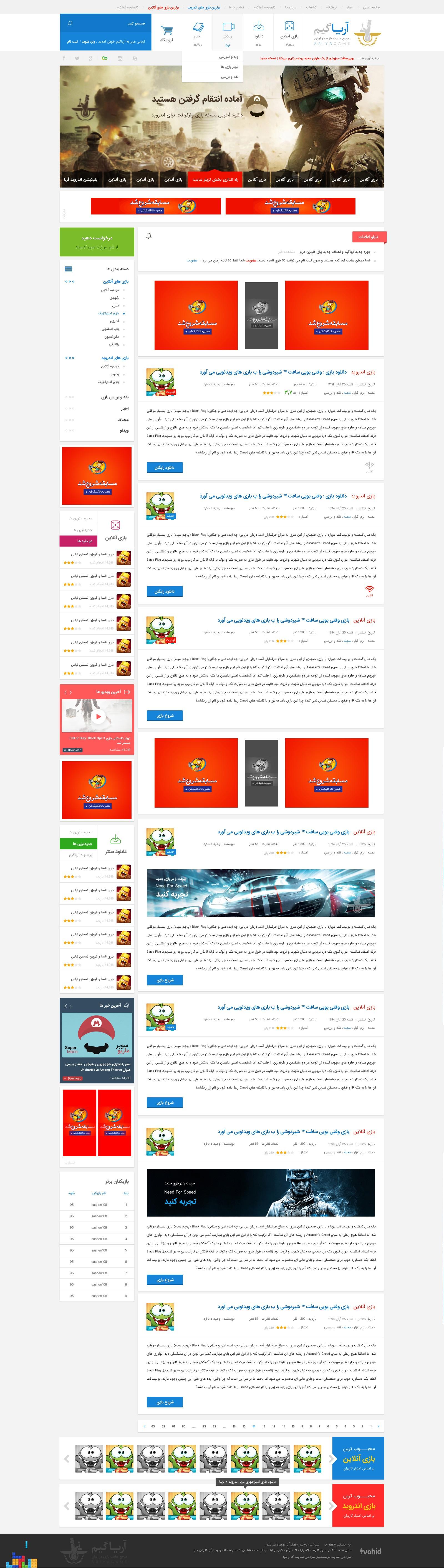 آریاگیم مرجع بازی ایران