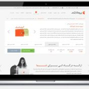 طراحی گرافیک صفحه نخست وب سایت پرداختی ها