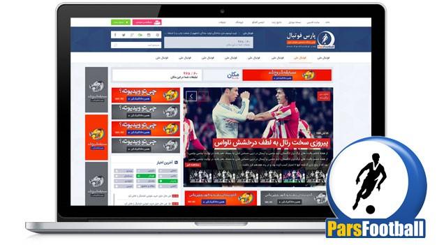 طراحی وب سایت پارس فوتبال | خبرگزاری فوتبال ایران