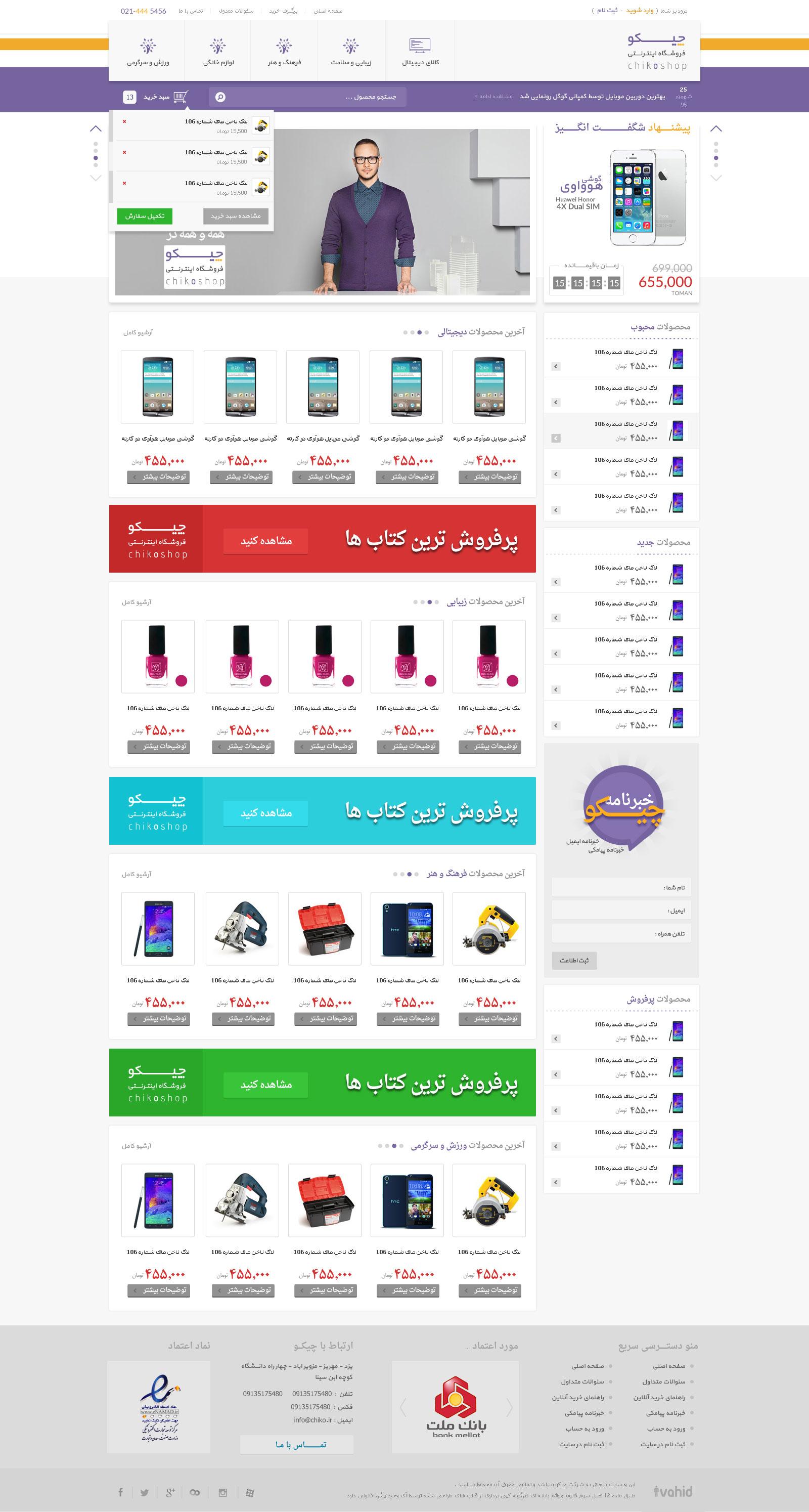 نمونه طراحی فروشگاه اینترنتی چیکو