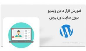 آموزش قرار دادن ویدیو درون سایت وردپرس – ویژگی جدید وردپرس