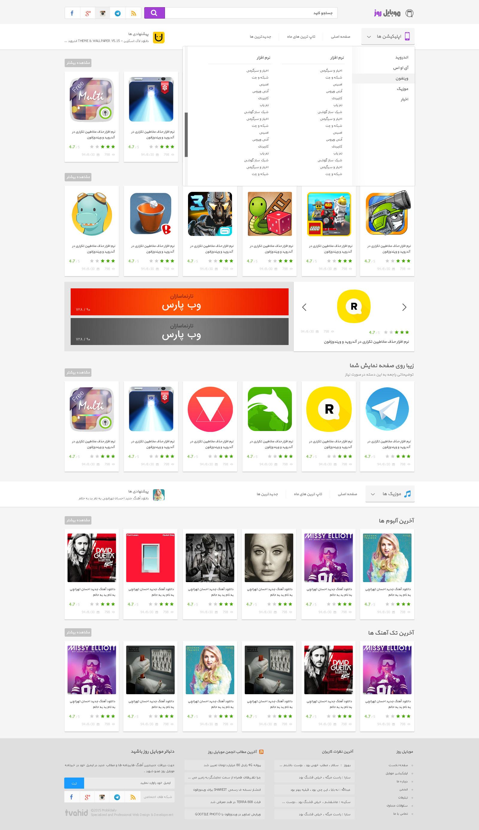 طراحی وب سایت موبایل روز