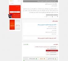 صفحه داخلی توضیحات