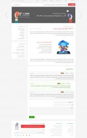 صفحه مقالات