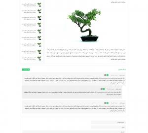 صفحه داخلی مقالات