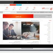 طراحی وب سایت دانلود سنتر ایرانیان دانلود , مرجع دانلود یک کلیکی در ایران