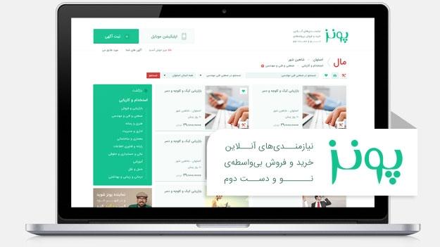 طراحی اسکریپت پونز نیازمندی های آنلاین خرید و فروش