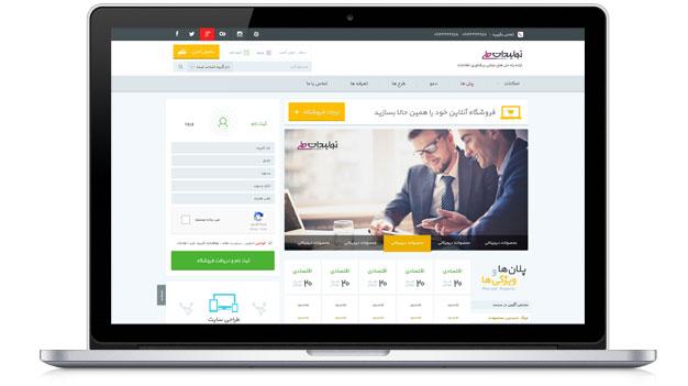 طراحی گرافیک و کدنویسی استاتیک وب سایت تولیدات ملی