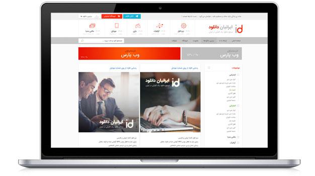 طراحی وب سایت دانلود سنتر ایرانیان دانلود