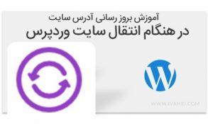 آموزش بروز رسانی آدرس سایت در هنگام انتقال سایت وردپرس