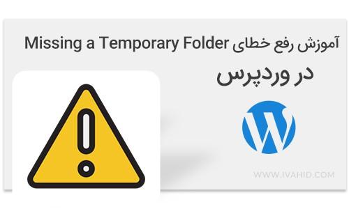 آموزش رفع خطای Missing a Temporary Folder در وردپرس