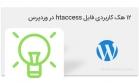 12 نکته کاربردی فایل htaccess در وردپرس