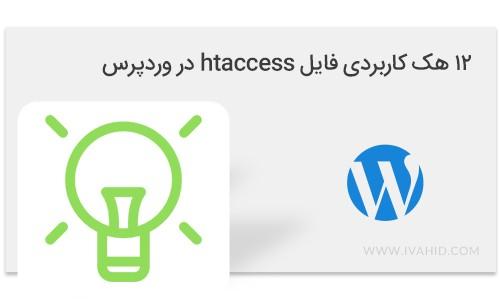 ۱۲ هک کاربردی فایل htaccess در وردپرس