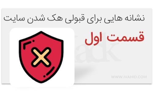 نشانه هایی برای قبولی هک شدن سایت وردپرسی شما – قسمت اول