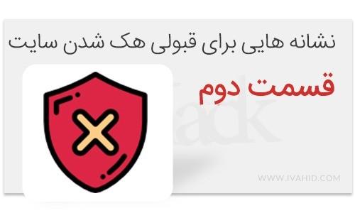 نشانه های هک شدن سایت وردپرسی – قسمت دوم