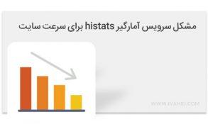 مشکل سرویس آمارگیر histats برای سرعت سایت