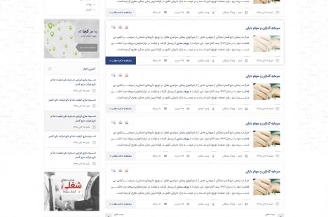 آرشیو اخبار و مقالات