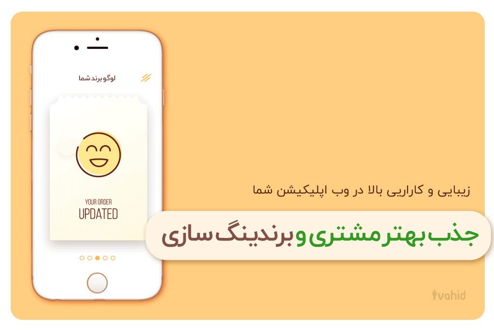 طراحی اپلیکیشن Mobile App Design and Development