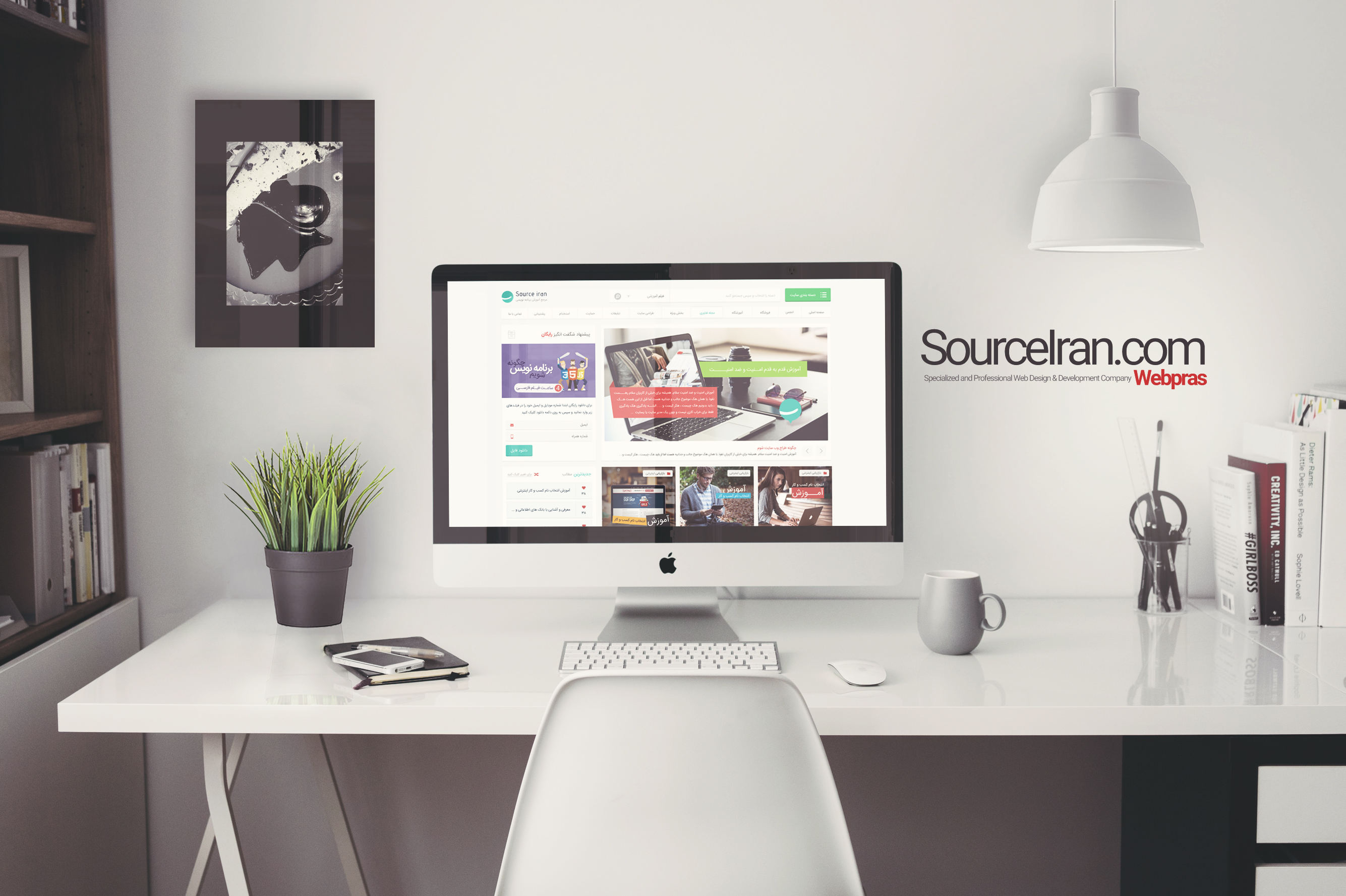 طراحی گرافیک وب سایت سورس ایران