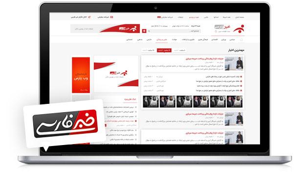 طراحی گرافیک و ایده پردازی جستجوگر هوشمند خبری خبر فارسی