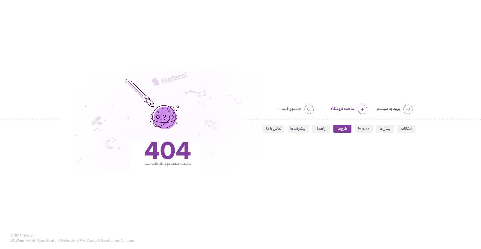 404 خلاقانه وب سایت فایل فارسی