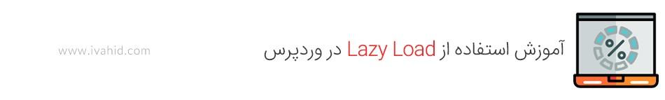 آموزش استفاده از lazy load در وردپرس