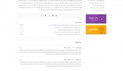 صفحه داخلی مقالات و اخبار وب سایت