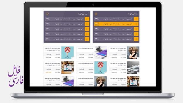 طراحی وب سایت فایل فارسی
