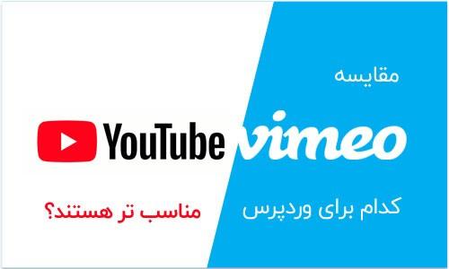 مقایسه youtube و vimeo – کدام برای وردپرس مناسب تر هستند؟