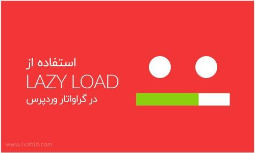 استفاده از lazy load در گراواتار وردپرس