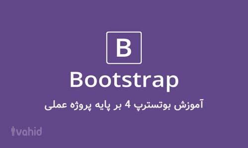 آموزش Bootstrap 4 بر پایه یک پروژه عملی