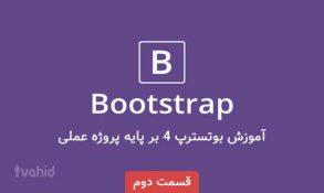 آموزش Bootstrap 4 بر پایه یک پروژه عملی – قسمت دوم
