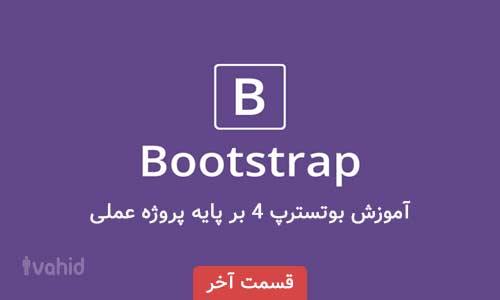 آموزش Bootstrap 4 بر پایه یک پروژه عملی – قسمت آخر