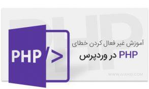 آموزش غیر فعال کردن خطای php در وردپرس