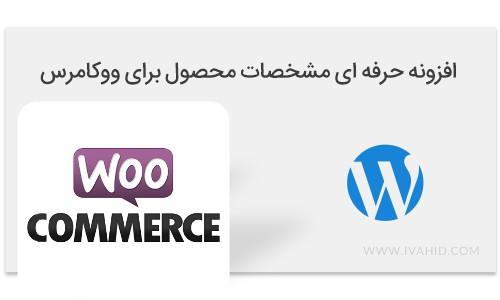 افزونه حرفه ای مشخصات محصول برای ووکامرس