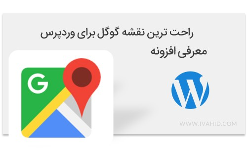 راحت ترین نقشه گوگل برای وردپرس