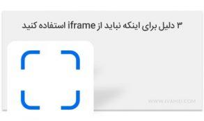 3 دلیل برای اینکه نباید از iframe استفاده کنید