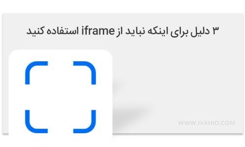 ۳ دلیل برای اینکه نباید از iframe استفاده کنید