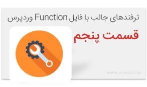 هک های فایل functions وردپرس – قسمت پنجم