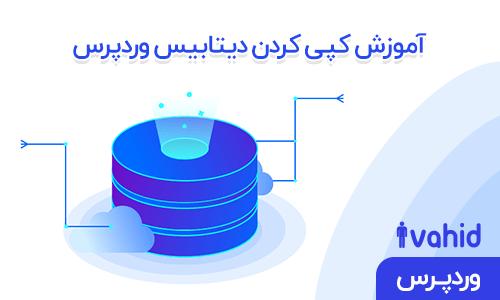آموزش کپی کردن دیتابیس وردپرس با phpmyadmin