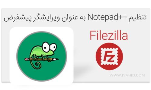 آموزش تنظیم notepad++ به عنوان ویرایشگر پیشفرض filezilla