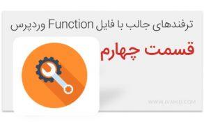 ترفندهای function وردپرس – قسمت چهارم