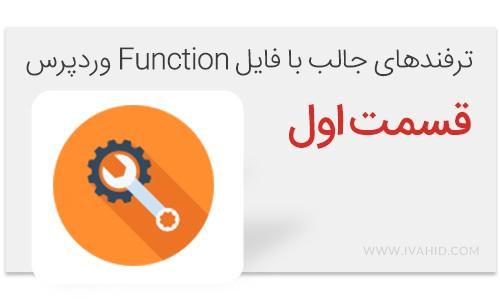 آموزش ترفندهای جالب با فایل function وردپرس – قسمت اول