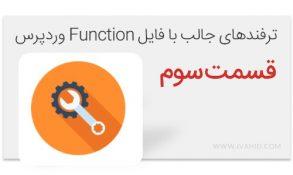 ترفندهای جالب فایل Functions وردپرس – قسمت سوم