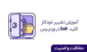 آموزش تغییر خودکار کلید salt در وردپرس