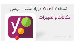 نسخه ۷ yoast در راه است … بررسی امکانات و تغییرات